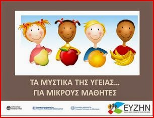 http://eyzin.minedu.gov.gr/Pages/Teachers/Teachers_Actions_Presentations.aspx