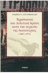 ΕΚΚΛΗΣΙΑ, ΟΡΓΑΝΩΣΕΙΣ ΚΑΙ ΕΝΤΥΠΑ ΚΑΤΑ ΤΗ ΔΙΚΤΑΤΟΡΙΑ 1967-1974