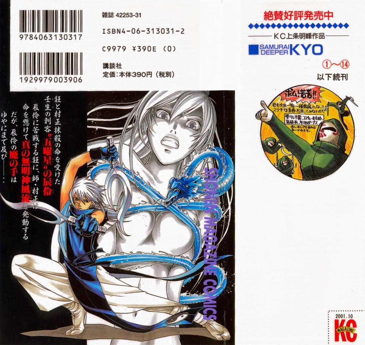 Mắt Quỷ Kyo-Samurai Deeper Kyo chap 91 Trang 3
