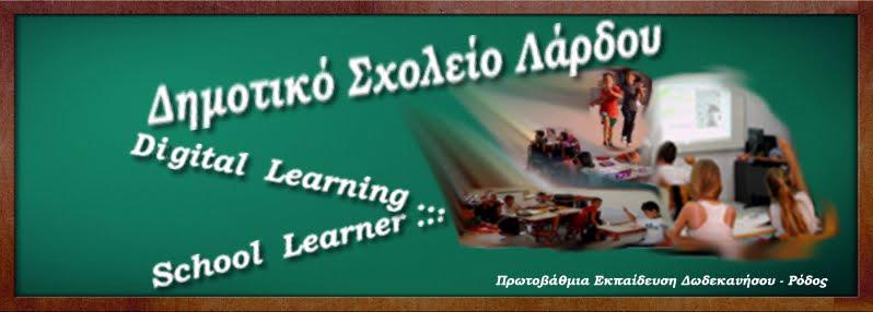 Δημοτικό Σχολείο Λάρδου Ρόδου Digital Learning.. School Learner