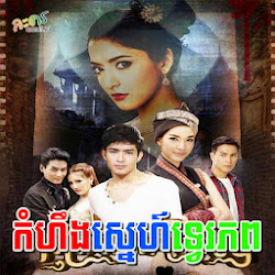 [ Movies ] Kom Heung Sne Twe Phup - Khmer Movies, Thai - Khmer, Series Movies