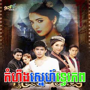 Kom Heung Sne Twe Phup [28 End] Thai Lakorn Thai Khmer Movie dubbed Videos