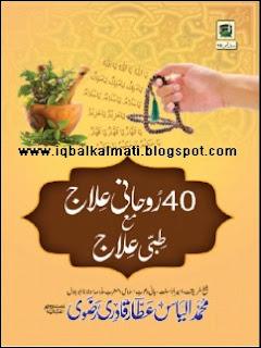 40 Rohani Ilaj mah Tibi Ilaj by Ilyas Attar Qadri
