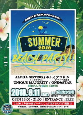 『BEACH PARTY』