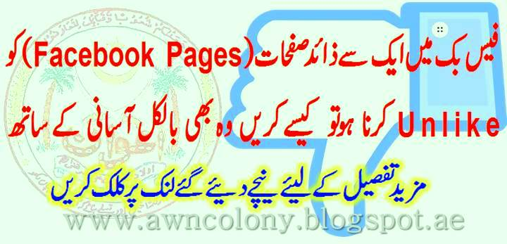 Facebook pages Unlike