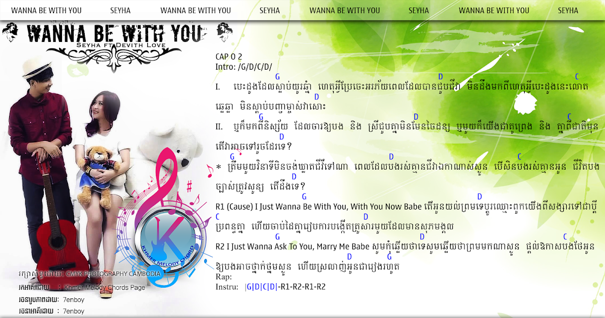 Khmer Guitar Chords Wanna Be With You Chord