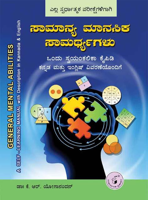 http://www.navakarnataka.com/samanya-manasika-samarthyagalu
