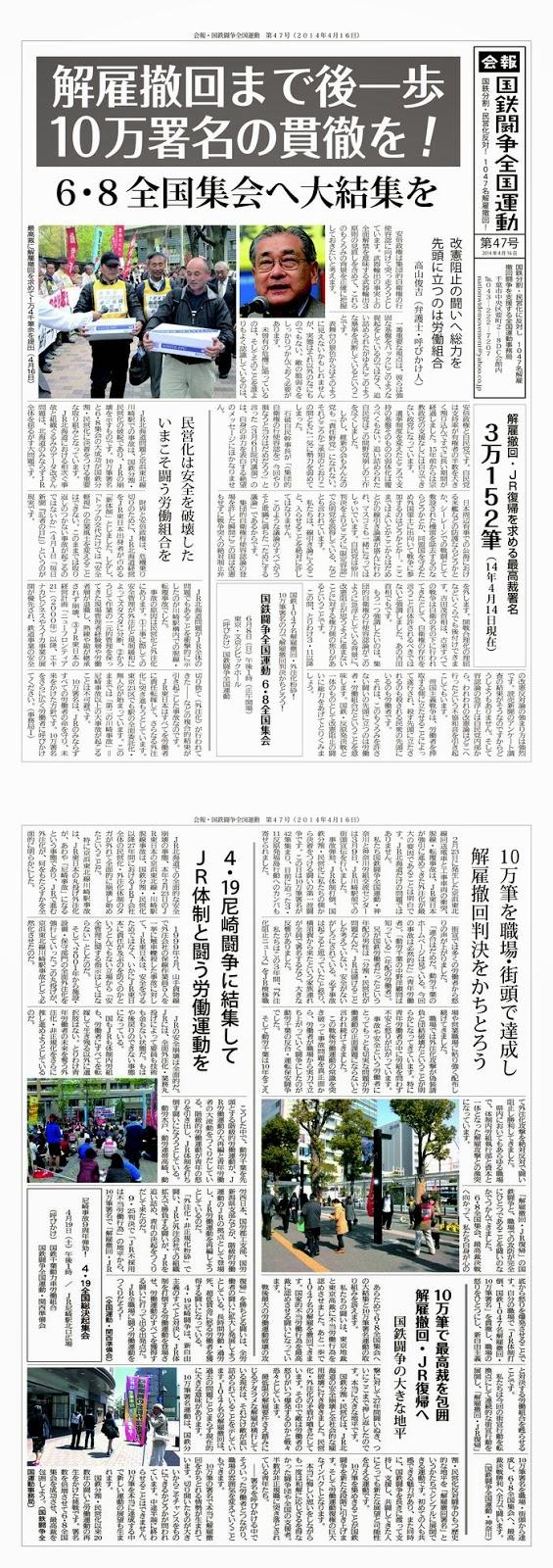 http://www.doro-chiba.org/z-undou/pdf/news_47.pdf