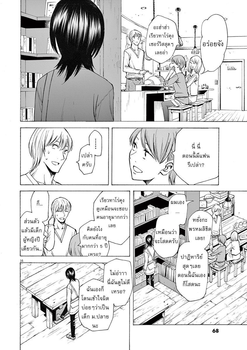 Hibiki - Shousetsuka ni Naru Houhou ตอนที่ 10 TH แปลไทย