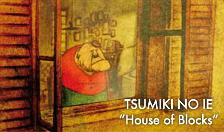tsumiki no ie