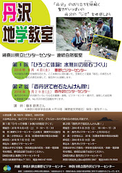 「丹沢地学教室」西丹沢VCと連続開催!