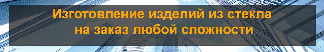 Стекло триплекс в Москве и области