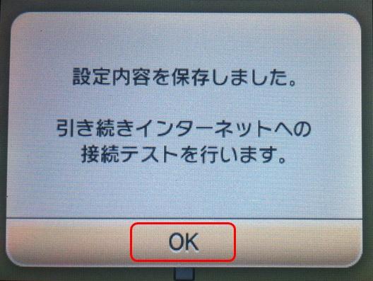 [OK]をタップし接続テストを開始する