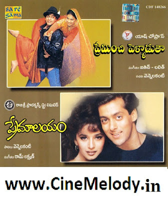 Preminchi Pelladutha Telugu Mp3 Songs Free  Download 1994