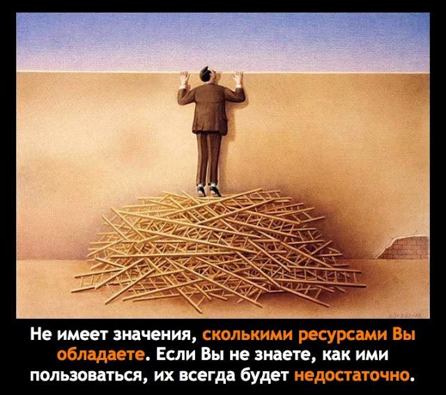 Лестница - метафора ресурсов здоровья.