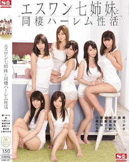 AVOP-127 Esuwan Seven Sisters And Cohabitation Harem Of Active