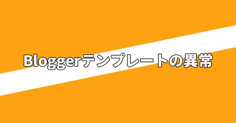 Bloggerテンプレート