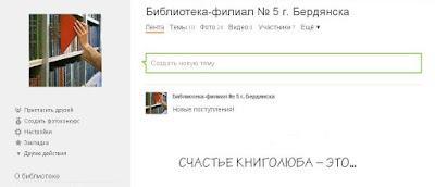"""Библиотека в """"Одноклассниках"""""""