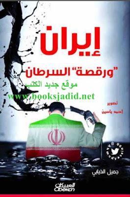 حمل كتاب إيران ورقصة السرطان - جميل الذيابي