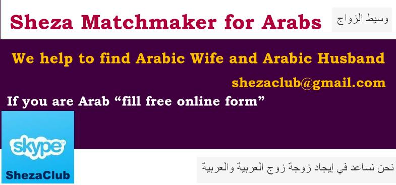 website for Arab to Arab marriages and matchmaking