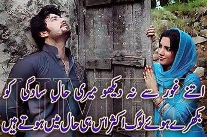 Itni Gor Say Naa Dekho Meri Haal-e-Saadgi Ko, Bikhre Hue Log Aksar Is Hi Haal Mein Hotay Hain.