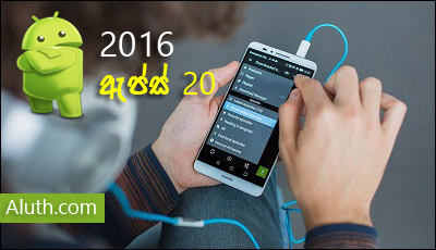 http://www.aluth.com/2016/01/top-20-android-apps-of-2016.html