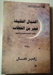 مغلف كتاب اغتيال الخليقة عمر بن الخطاب