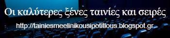 Οι καλύτερες ταινίες με ελληνικούς υπότιτλους μόνο με ένα κλικ