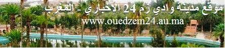 الموقع الإخباري الرسمي  لمدينة  وادي زم - المغرب
