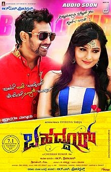 Bahaddur (2014) Kannada Movie Poster