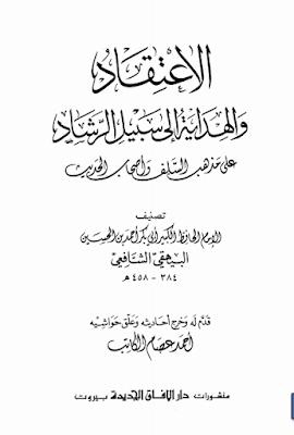 حمل كتاب الإعتقاد والهداية إلى سبيل الرشاد على مذهب السلف و أصحاب الحديث - أبي بكر أحمد بن حسين البيهقي الشافعي