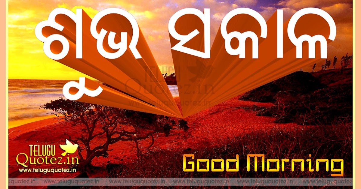 Good Morning Odia : Odia good morning video check out