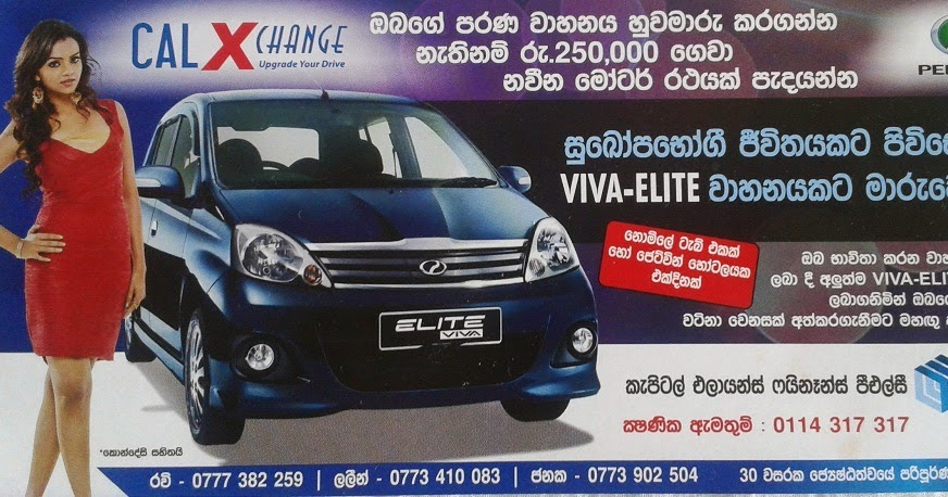 exclusively for perodua viva elite owners club sri lanka leasing offers. Black Bedroom Furniture Sets. Home Design Ideas