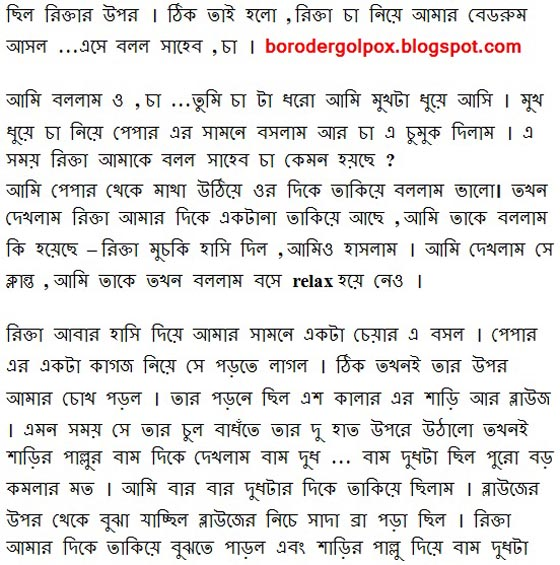best bangla choti site