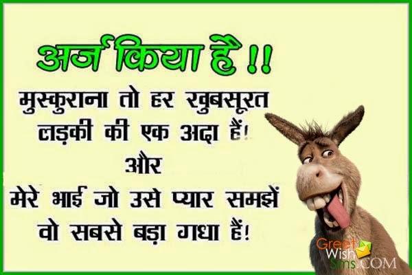 Funny Hindi Insult Shayari Message