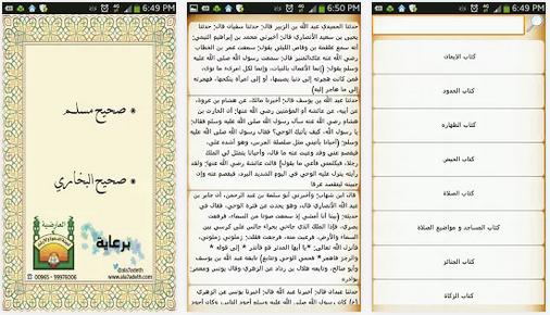 تطبيق مجاني مميز جامع لصحيح البخاري وصحيح مسلم بالكامل Bukhari and Muslim Book APK