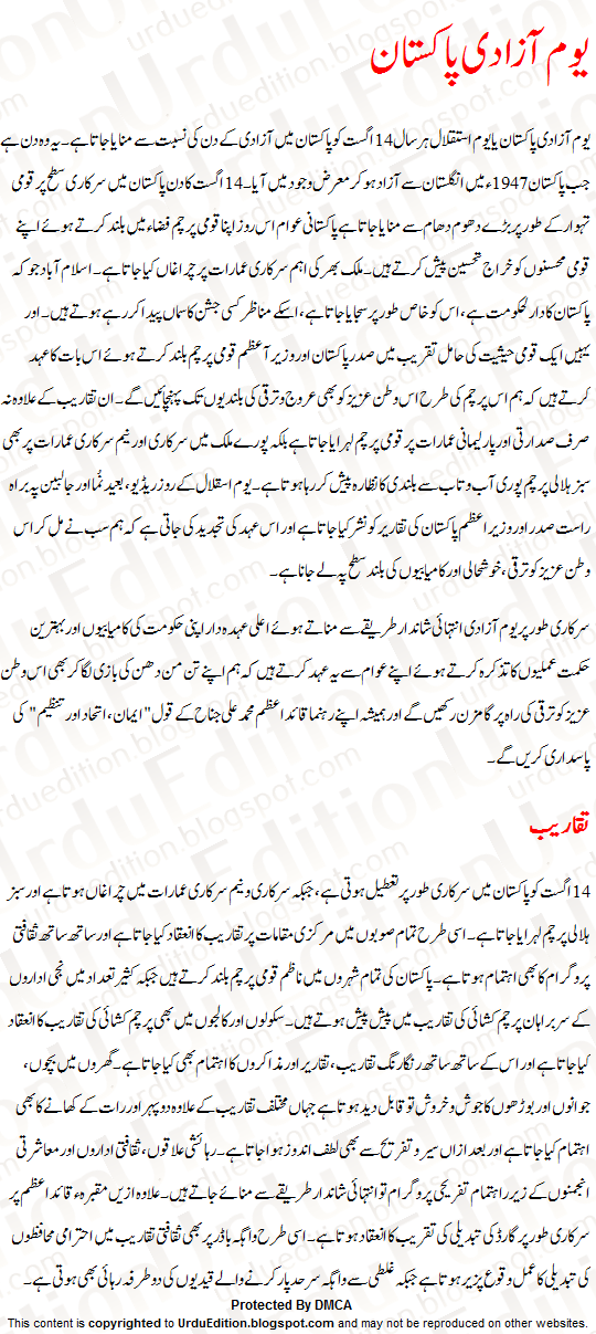 in urdu language azadi ek naimat hai Title: azadi aik naimat total pages: 1 - current page: 1 qarar-e-mohabbat  kash tanha na jati inqilab pasand wo humsafar tha main.