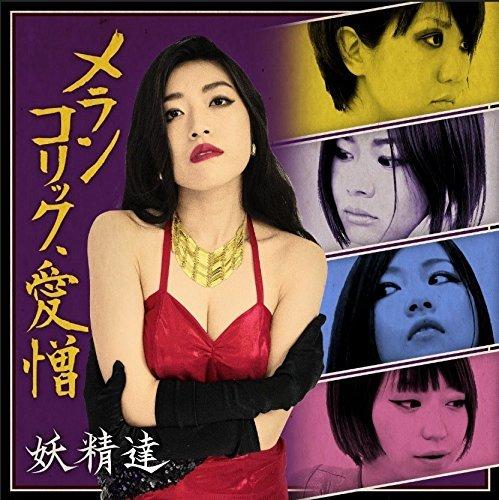 妖精達 – メランコリック、愛憎/Yoseitachi – Melancholic Aizo (2014.08.06/MP3/RAR)