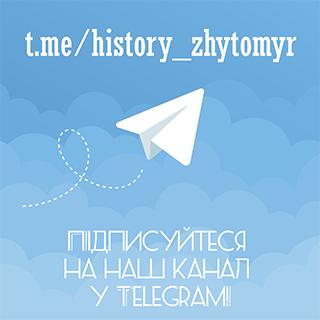 Наш канал у Telegram