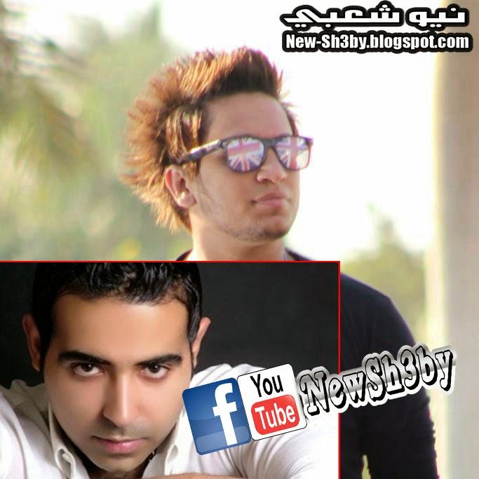 ريمكس دي اللي خدتني مني - غناء محمد عدويه - توزيع فيجو 2014 - نيو شعبي
