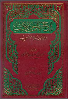 تاج علوم الأدب وقانون كلام العرب - أحمد بن يحيى بن المرتضى