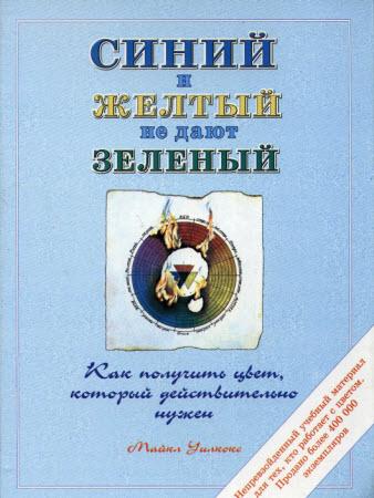 http://4.bp.blogspot.com/-J2pimjghN2I/VfAjYwMDXnI/AAAAAAAAAkg/eIq2SRaUGqg/s1600/Sinii_i_Jeltyi_ne_dayut_Zelenyi_450_0.jpg