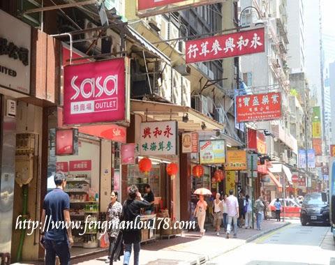 香港上环永乐街