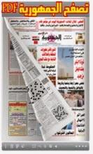 جريدة الجمهورية