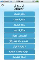 برنامج اذكار للجوال Programme Athkar Mobile