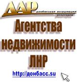 Донбасская ассоциация недвижимости