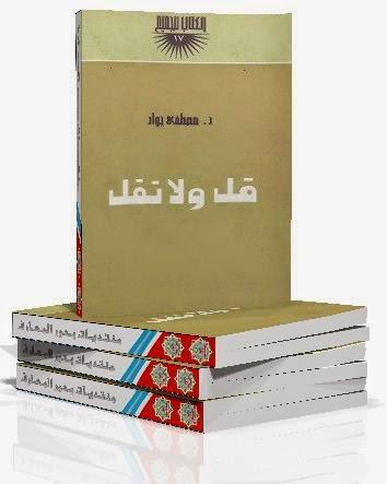 قل ولا تقل - مصطفى جواد pdf