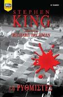 Οι ρυθμιστές - Stephen King ως Richard Bachman