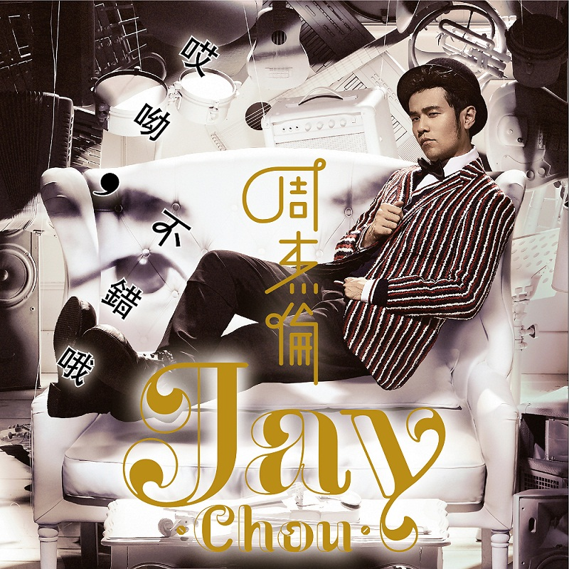 Vol.13 哎呦,不错哦 Aiyo, Not bad - 周杰倫Jay Chou