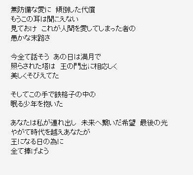 KAMIJO 第六楽章「満月のアダージョ」 歌詞 Mangetsu no Adagio